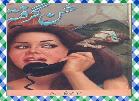 Husn Garifta Urdu Novel By Mirza Amjad Baig