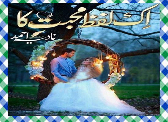Ik Lafz Mohabbat Ka Urdu Novel By Nadia Ahmad
