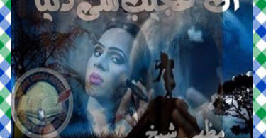 Ik ajeeb si dunya Urdu Novel by Mazhar Shaikh Complete