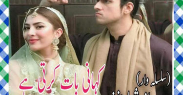 Kahani Baat Krti Urdu Novel By Sheba Hanif Epi 02a