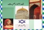 Khuda Aur Mohabbat Urdu Novel By Hashim Nadeem