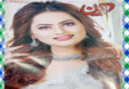 Kiran Digest July 2020 Read Online