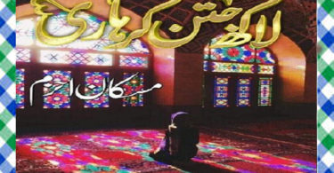 Lakh Jatan Kar Hari Urdu Novel By Muskan Ahzem