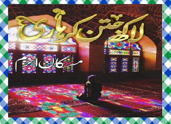 Lakh Jatan Kar Hari Urdu Novel By Muskan Ahzem
