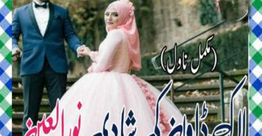 Lock down Ki Shadi Urdu Novel By Noor Ul Ain