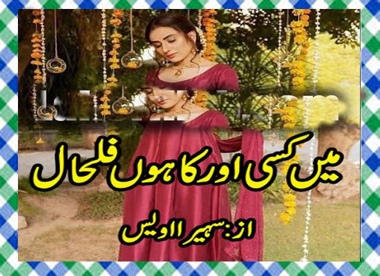 Mein Kisi Aur Ka Hoon Filhal Urdu Novel By Suhaira Awais