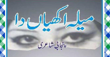 Mela Akhian Da Urdu Novel by Anwar Masood