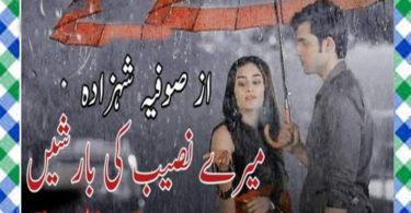 Mere Naseeb Ki Barshain Urdu Novel By Sofia Shahzada Epi 02