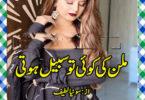 Milan Ki Koi To Sabeel Hoti Urdu Novel By Sonia Lateef Soni