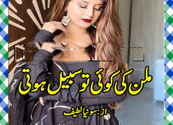 Milan Ki Koi To Sabeel Hoti Urdu Novel By Sonia Lateef Soni