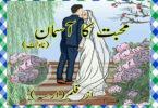 Mohabbat ka aasman Urdu Novel by Ersa