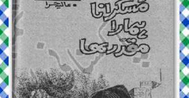Muskurana Hamara Mukadar Urdu Novel by Aalia Hira