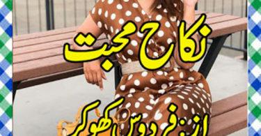 Nikah E Muhabbat Urdu Novel By Firdous Hanif Khokhar
