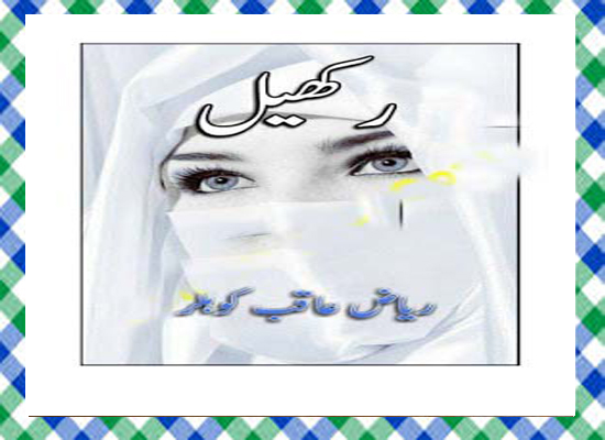 Rakhail Urdu Novel by Riaz Aqib Kohlar