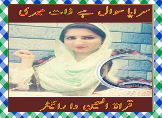 Sarapa Sawal hai Zaat Meri article Urdu Novel by Qurrat Ul Ain