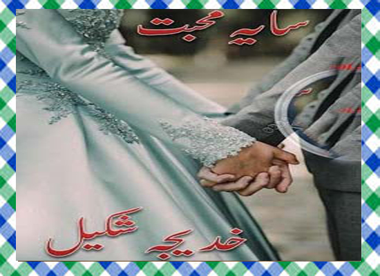 Saya e Mohabbat Urdu Novel by Khadijah Shakeel