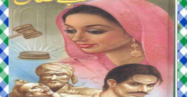 Shab e Wisal Urdu Novel By Mirza Amjad Baig