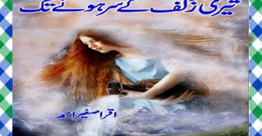 Teri Zulf Ke Sar Hone Tak Urdu Novel By Iqra Sagheer Ahmed