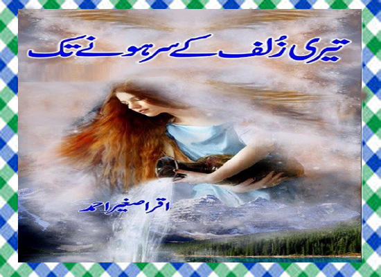 Teri Zulf Ke Sar Hone Tak Urdu Novel By Iqra Sagheer Ahmed