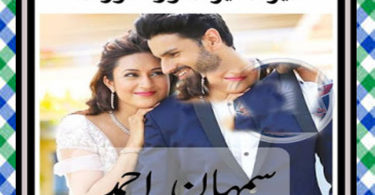 Teri meri love story Urdu Novel by Sumhan Ahmad