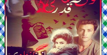 Tu qadar na jani Complete Urdu Novel by Khanzadi
