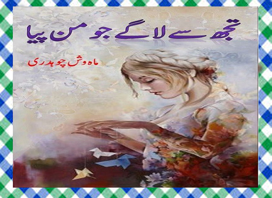 Tujh Se Lage Jo Man Piya Urdu Novel By Mahwish Chaudhry