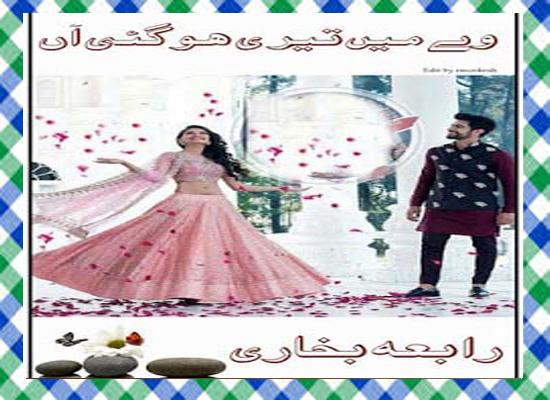 Way mein teri ho gai aan Urdu Novel by Rabia Bukhari