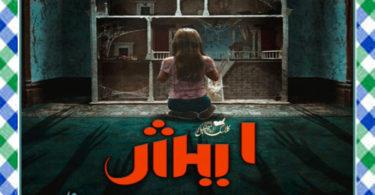 Aish Urdu Novel by Zarqa Kazmi Complete