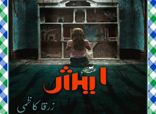 Aish Urdu Novel by Zarqa Kazmi Complete