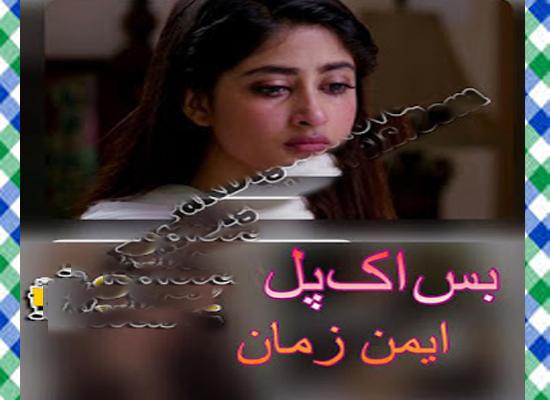 Bas Eik Pal Urdu Novel By Aiman Zaman
