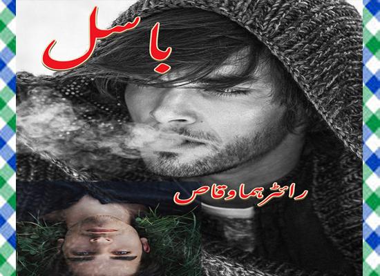 Basil Urdu Novel By Huma Waqas