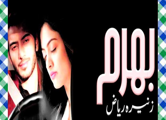 Bharam Urdu Novel by Zunaira Riaza