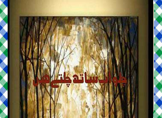 Chalo ab Sath Chalty Hain Urdu Novel