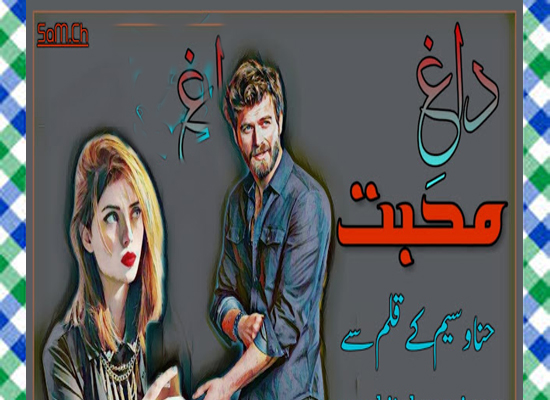 Dagh E Mohabbat Urdu Novel by Hina Waseem