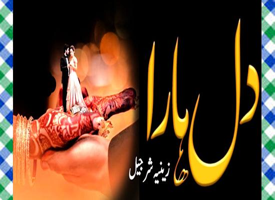 Dil Hara Urdu Novel by Zeenia Sharjeela