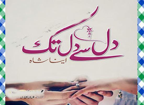 Dil Se Dil Tak Urdu Novel By Aina Shah
