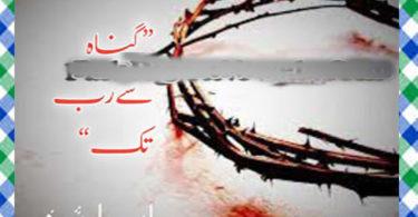 Gunah Se Rub Tak Urdu Novel By Bia Sheikh