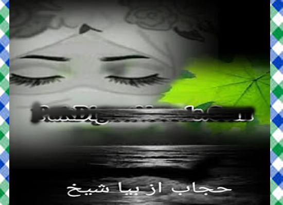 Hijab Urdu Novel By Bia Sheikh