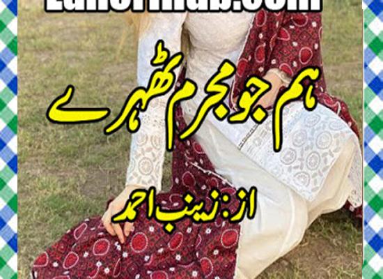 Hum Jo Mujrim Thehry Urdu Novel By Zainab Ahmed Part 2