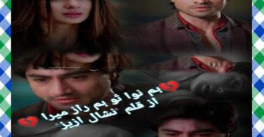 Hum Nawa Tu Hum Raaz Mera Urdu Novel By Nishaal Aziz