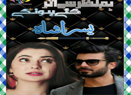 Hum Nazar Se Utar Gaye Hoon Gay Urdu Novel By Yousra Shah Part 2