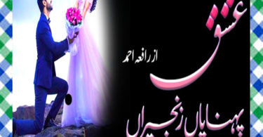 Ishq Pahnaiyan Zanjeeran Urdu Novel by Raafia Ahmed