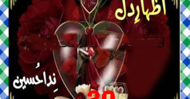 Izhar E Dil Urdu Novel By Nida Hussain Episode 20