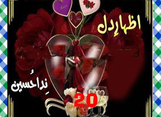 Izhar E Dil Urdu Novel By Nida Hussain Episode 20