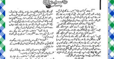 Kasa E Dil Urdu Novel By Madiha Saeed