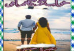 Khwab Nagar Ka Humrahi Urdu Novel By Abeera Hassan