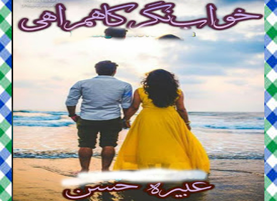 Khwab Nagar Ka Humrahi Urdu Novel By Abeera Hassan