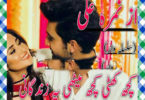 Kuch Khatti Kuch Meethi Ye Zindagani Urdu Novel By Nimra Ali Episode 3