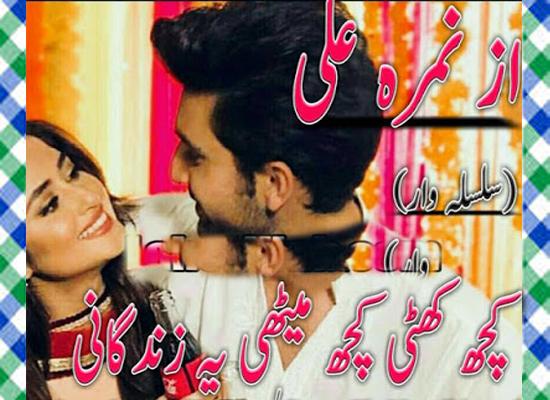 Kuch Khatti Kuch Meethi Ye Zindagani Urdu Novel By Nimra Ali Episode 3