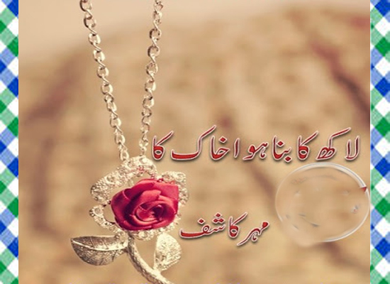 Lakh Ka Bna Hua Khak Ka Urdu Novel By Mehr Kashif